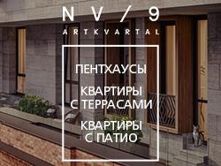ЖК премиум-класса NV/9 ARTKVARTAL Элитные квартиры в ЦАО